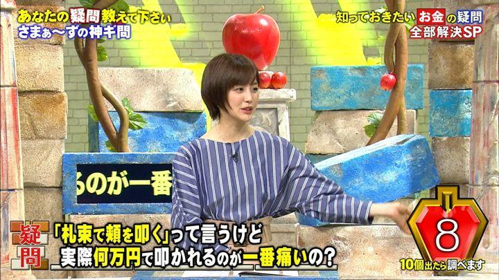 2018年05月26日宮司愛海の画像03枚目