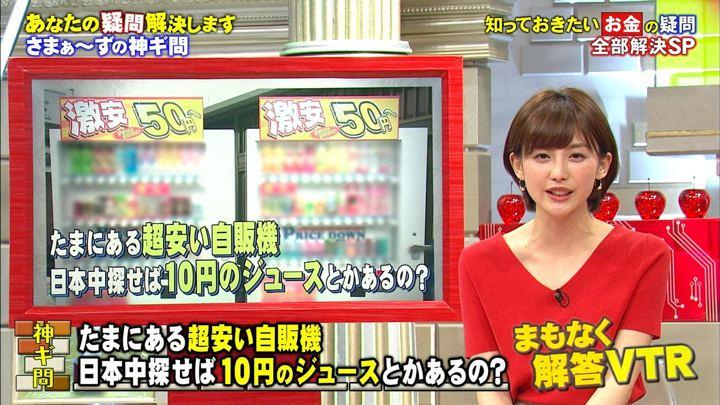 2018年05月26日宮司愛海の画像13枚目