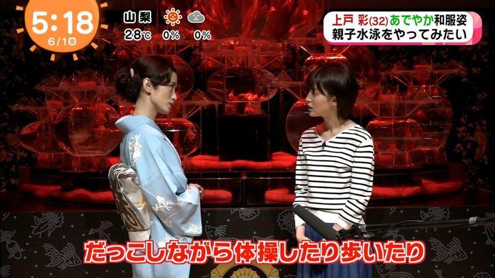 2018年06月01日宮司愛海の画像01枚目