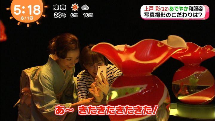 2018年06月01日宮司愛海の画像02枚目