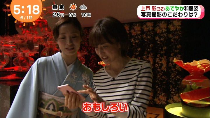 2018年06月01日宮司愛海の画像04枚目