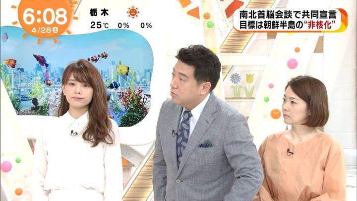 2018年04月28日宮澤智の画像03枚目