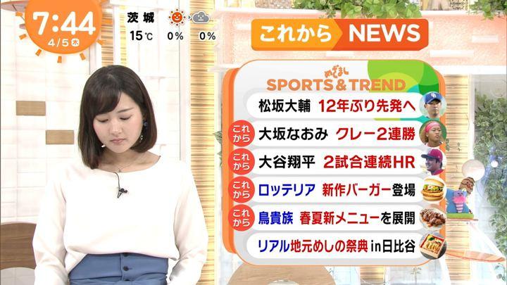 2018年04月05日永尾亜子の画像10枚目
