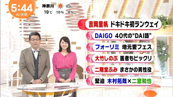 2018年04月09日永尾亜子の画像02枚目