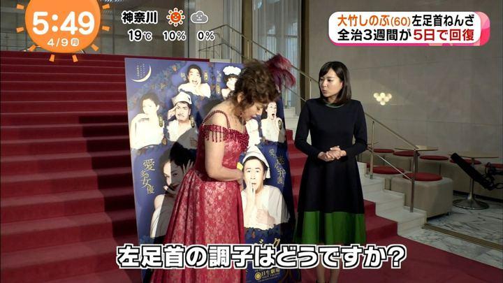 2018年04月09日永尾亜子の画像05枚目