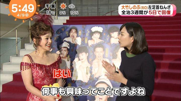 2018年04月09日永尾亜子の画像06枚目