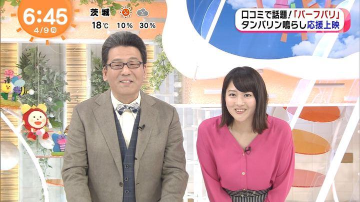 2018年04月09日永尾亜子の画像09枚目