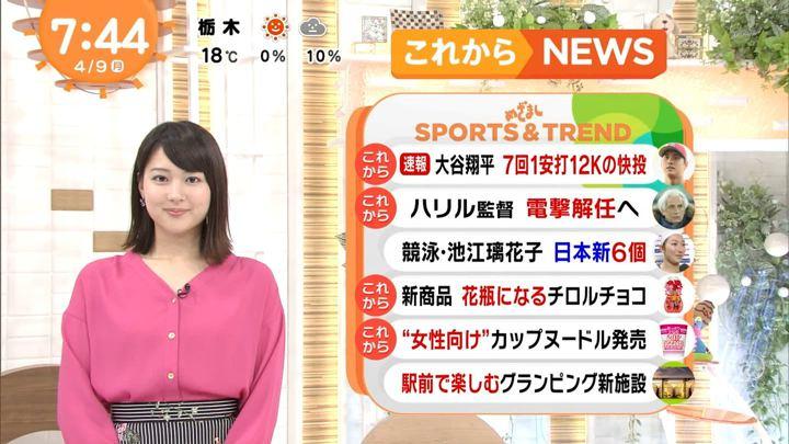 2018年04月09日永尾亜子の画像11枚目