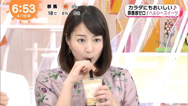 2018年04月16日永尾亜子の画像10枚目