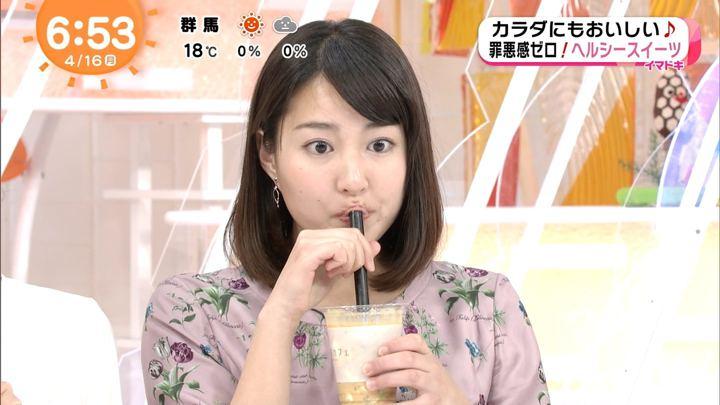 2018年04月16日永尾亜子の画像11枚目