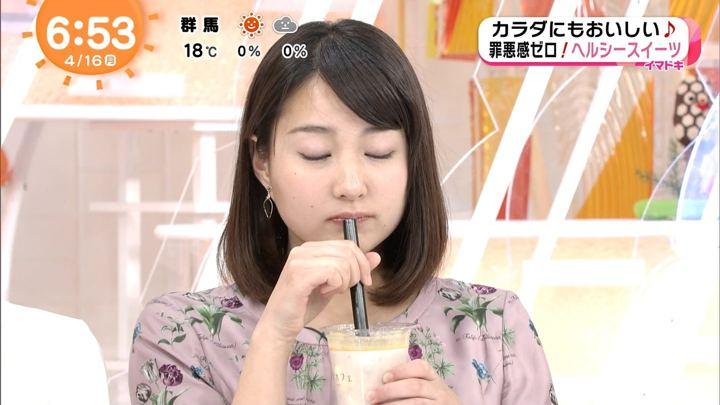 2018年04月16日永尾亜子の画像12枚目