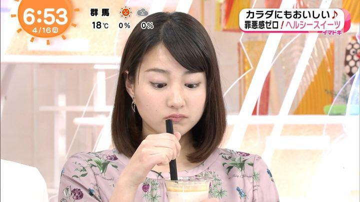 2018年04月16日永尾亜子の画像13枚目