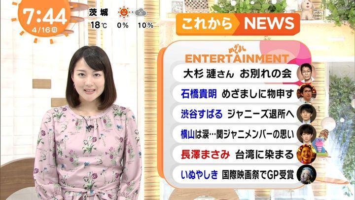 2018年04月16日永尾亜子の画像19枚目