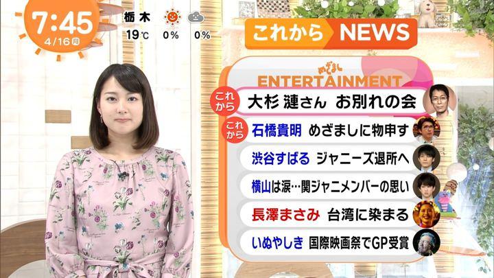 2018年04月16日永尾亜子の画像20枚目