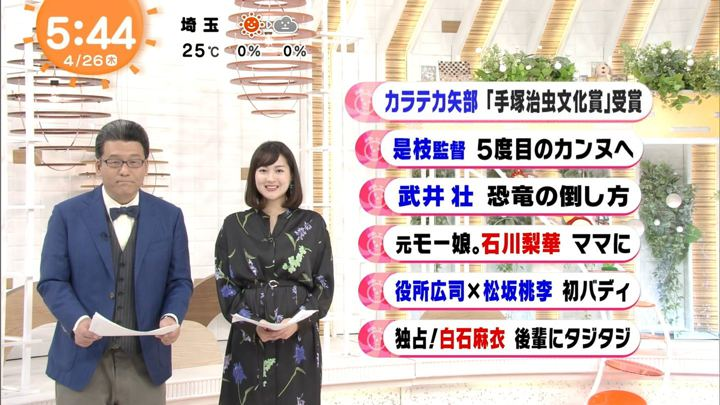 2018年04月26日永尾亜子の画像03枚目