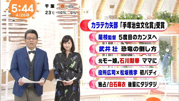 2018年04月26日永尾亜子の画像06枚目