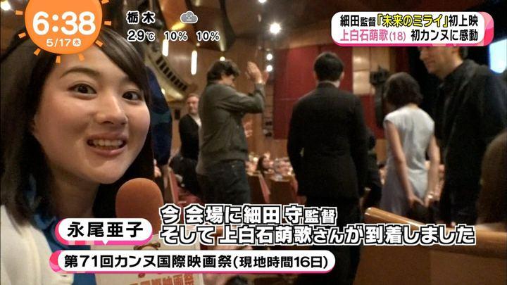 2018年05月17日永尾亜子の画像04枚目