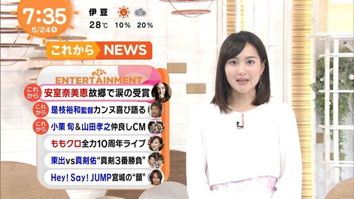 2018年05月24日永尾亜子の画像09枚目