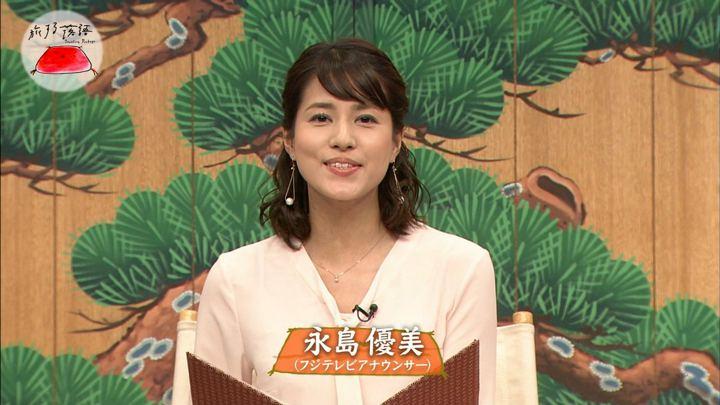 2018年04月01日永島優美の画像01枚目