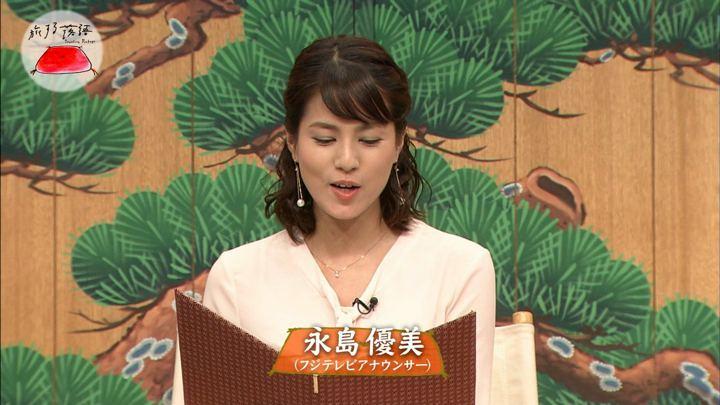 2018年04月01日永島優美の画像02枚目