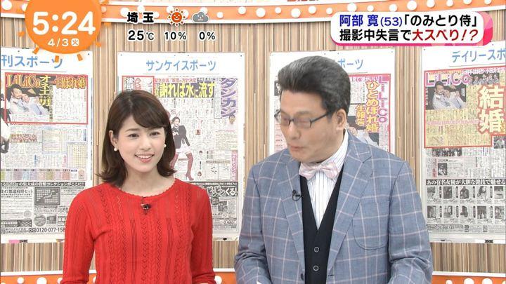 2018年04月03日永島優美の画像08枚目