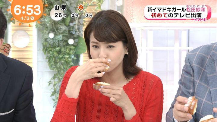 2018年04月03日永島優美の画像18枚目