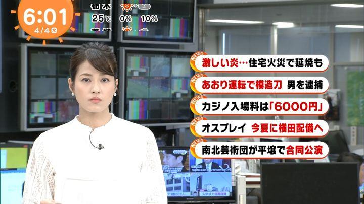 2018年04月04日永島優美の画像12枚目