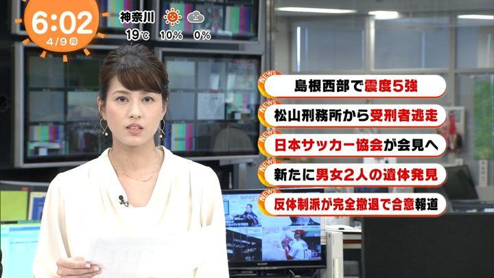 2018年04月09日永島優美の画像12枚目