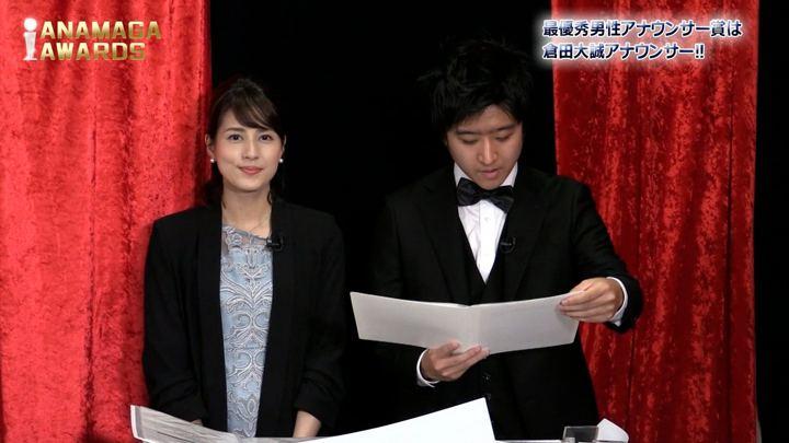 2018年04月09日永島優美の画像26枚目