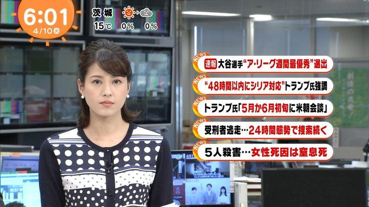 2018年04月10日永島優美の画像06枚目