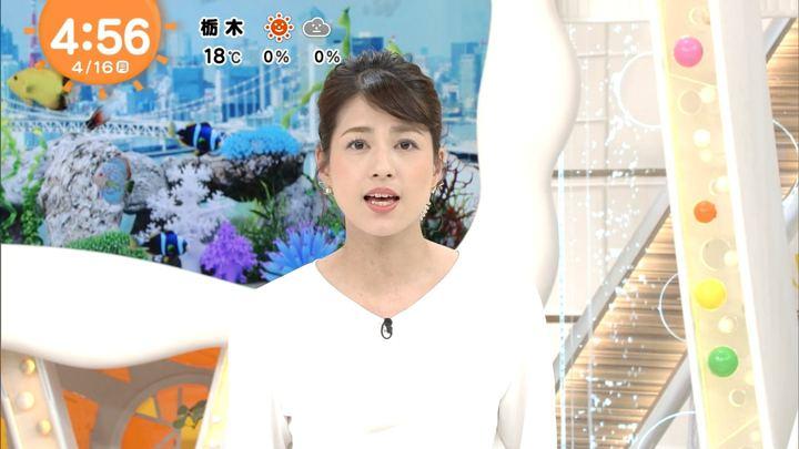 2018年04月16日永島優美の画像02枚目