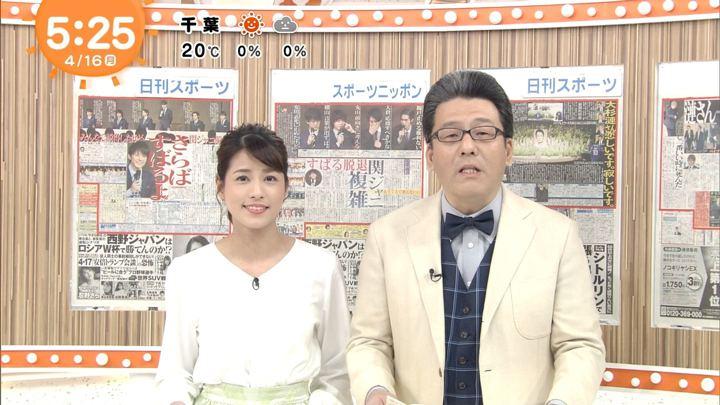 2018年04月16日永島優美の画像04枚目
