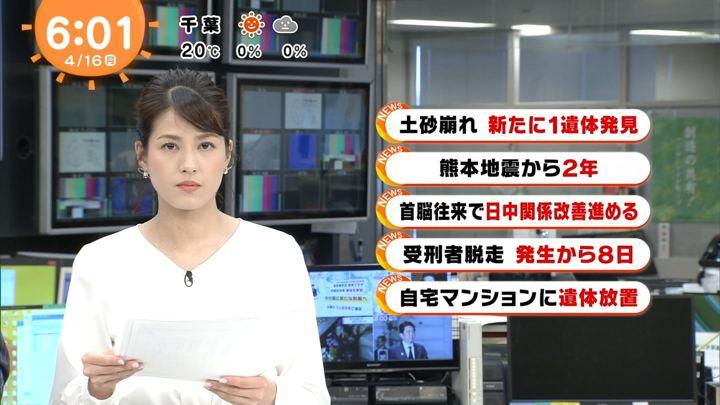 2018年04月16日永島優美の画像08枚目