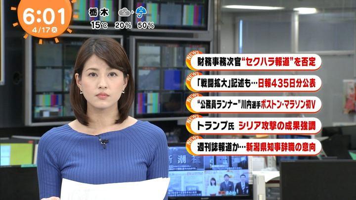 2018年04月17日永島優美の画像10枚目