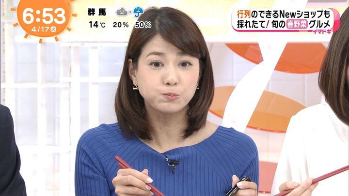 2018年04月17日永島優美の画像17枚目