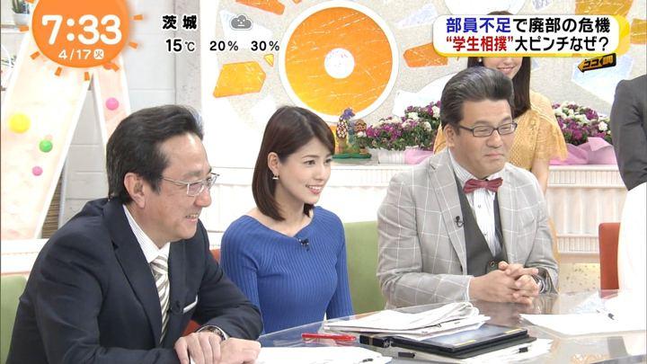 2018年04月17日永島優美の画像21枚目