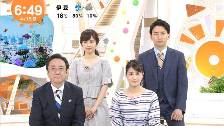 2018年04月18日永島優美の画像09枚目