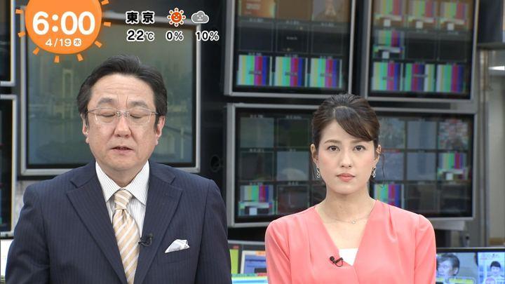 2018年04月19日永島優美の画像06枚目