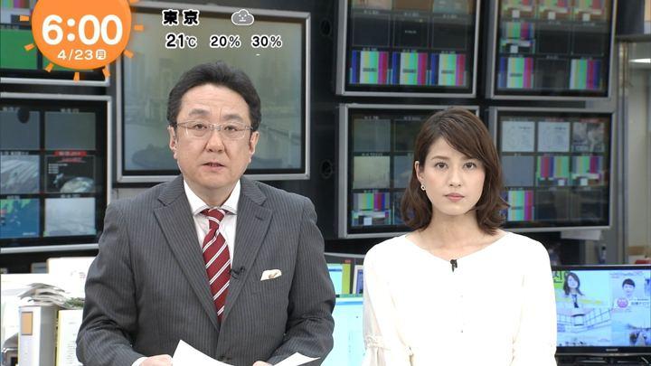 2018年04月23日永島優美の画像08枚目