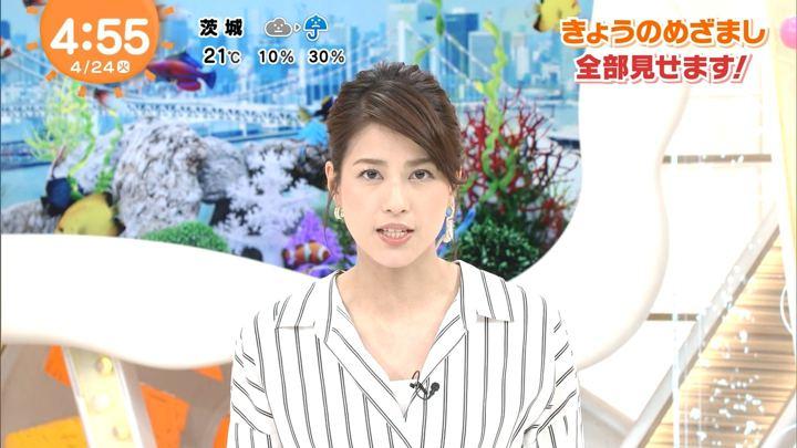 2018年04月24日永島優美の画像01枚目
