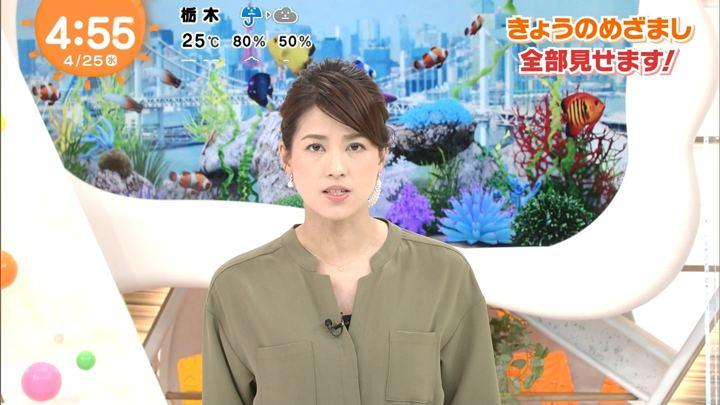 2018年04月25日永島優美の画像01枚目