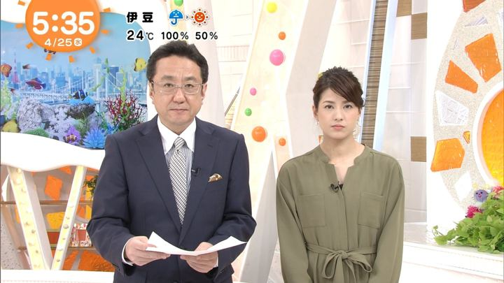 2018年04月25日永島優美の画像03枚目