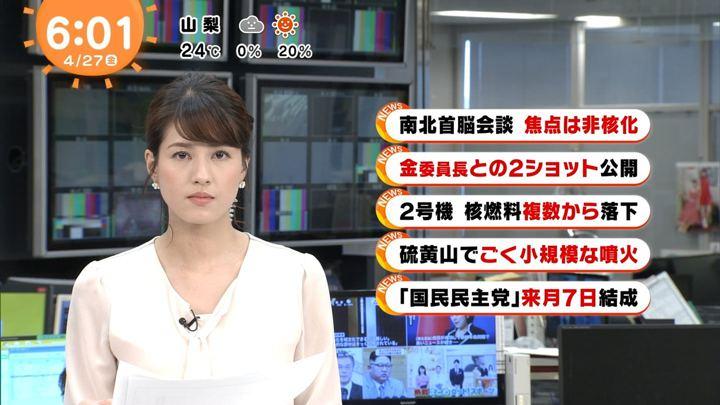 2018年04月27日永島優美の画像05枚目