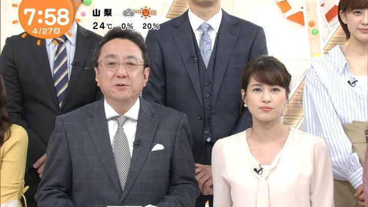 2018年04月27日永島優美の画像18枚目