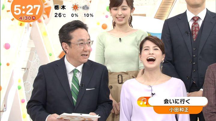 2018年04月30日永島優美の画像03枚目