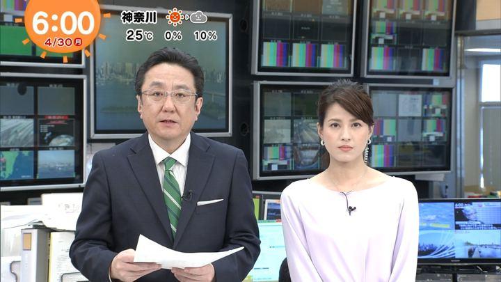 2018年04月30日永島優美の画像06枚目