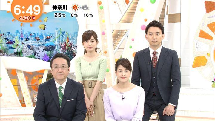 2018年04月30日永島優美の画像12枚目