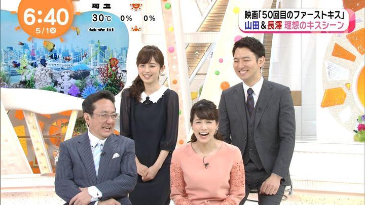 2018年05月01日永島優美の画像10枚目