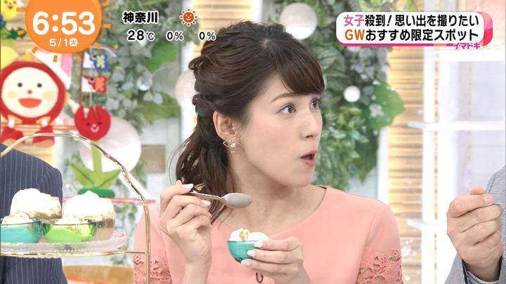 2018年05月01日永島優美の画像12枚目