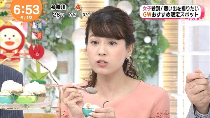 2018年05月01日永島優美の画像13枚目